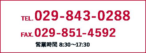 TEL 029-843-0288