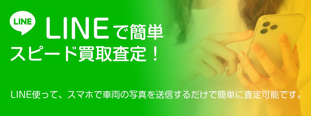 LINEで簡単スピード買取査定!